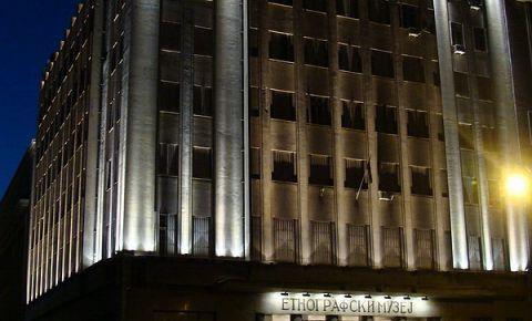 Muzeul Etnografic din Belgrad