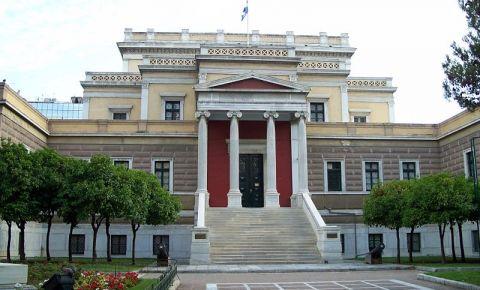 Palatul Vechi din Atena