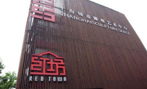 Centrul de Sculptura din Shanghai