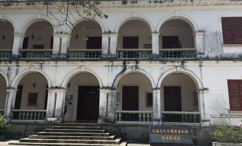 Cladirea Consulatului Englez din Beihai
