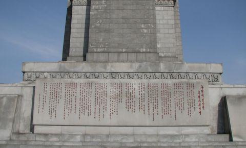 Monumentul Tezelor din Phenian