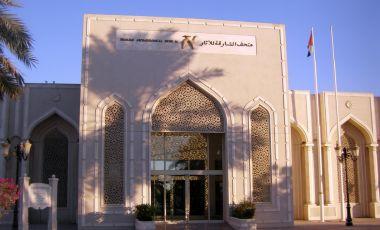 Muzeul de Arheologie din Sharjah